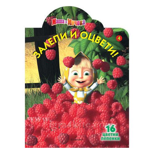 Детска книжка Маша и Мечока - Залепи и оцвети 3+
