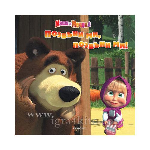 """Детска книжка Маша и Мечока """"Позвъни ми, позвъни ми!"""""""