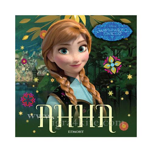 Детска книжка Дисни Frozen Замръзналото кралство Анна