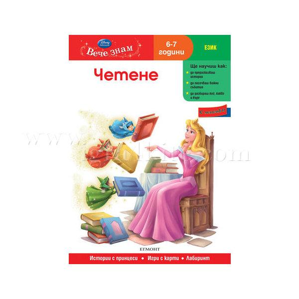 Детска книжка Disney Принцеси Четене 6+