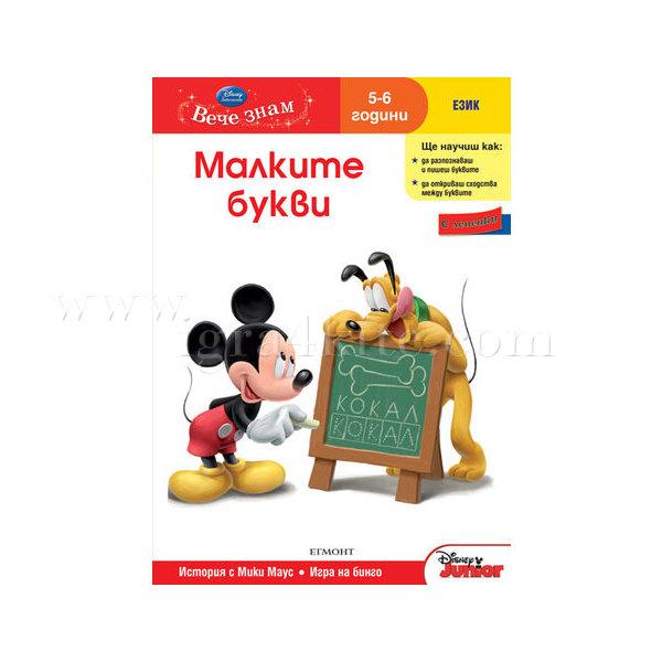 Детска книжка Мики Маус Малките букви 5+