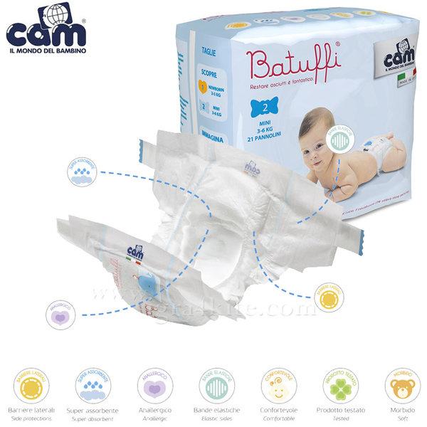 Cam - Пелени за бебета Batuffi Size2 Mini (3-6kg) v425