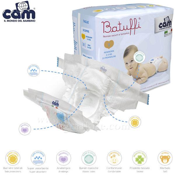 Cam - Пелени за бебета Batuffi Size1 Newborn (2-5kg) v420