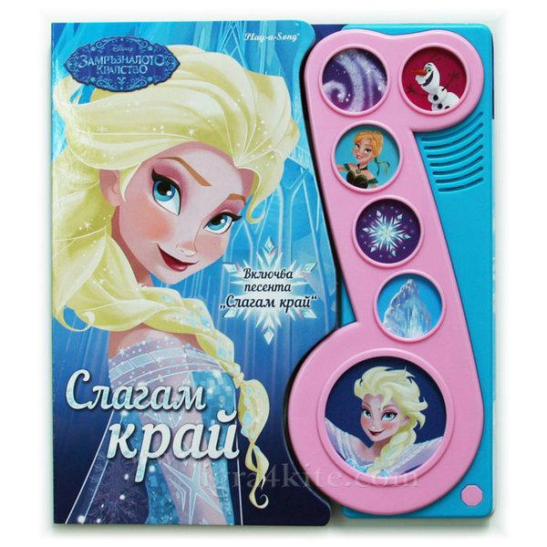 Детска музикална книжка Замръзналото кралство Слагам край 4+