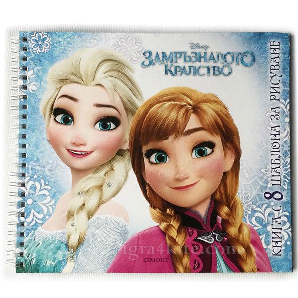 Детска книжка Frozen Замръзналото кралство с шаблони за рисуване 4+