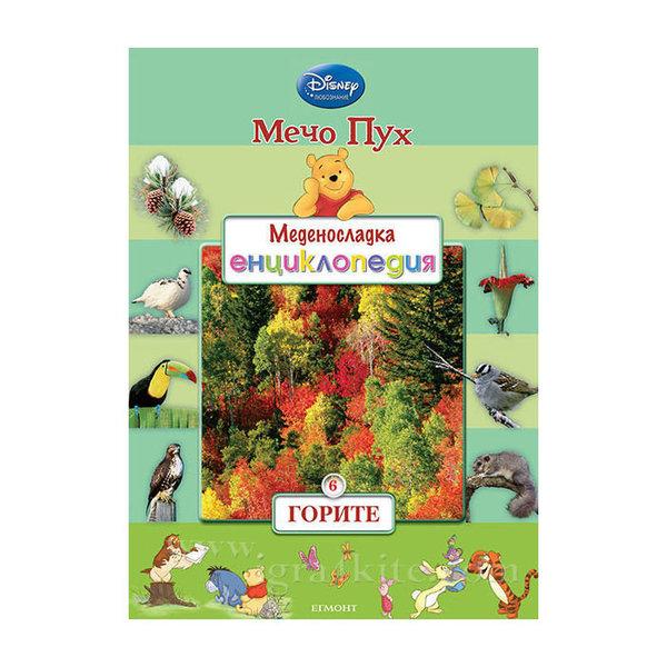 Детска енциклопедия Мечо Пух Горите 4+