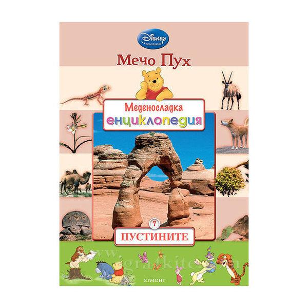 Детска енциклопедия Мечо Пух Пустините 4+