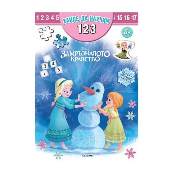 Детска книжка Frozen Замръзналото кралство Хайде да научим 1 2 3 5+