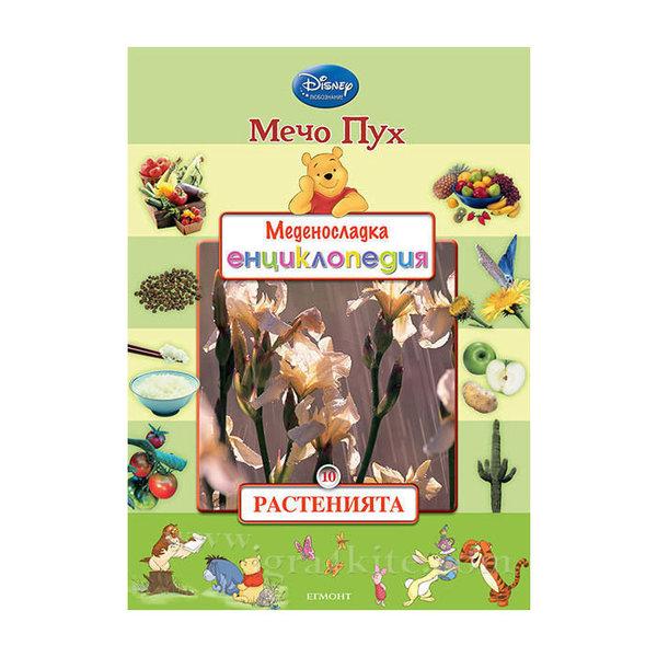 Детска енциклопедия Мечо Пух Растенията 4+
