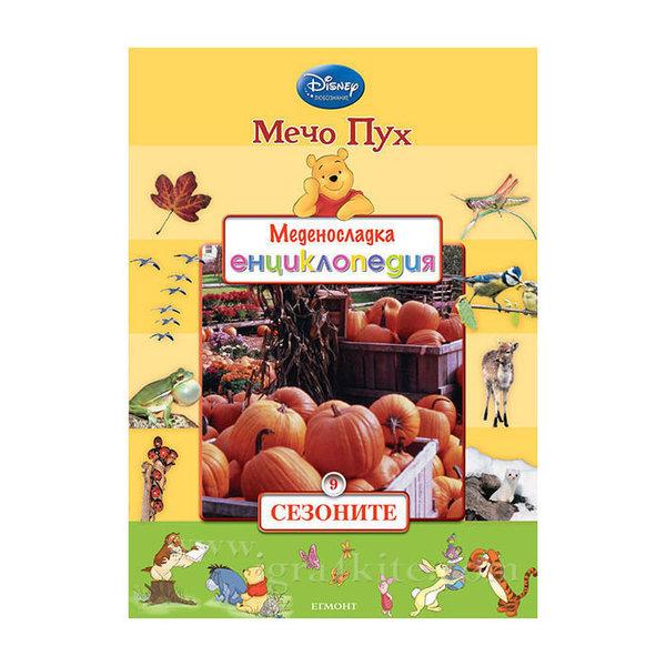 Детска енциклопедия Мечо Пух Сезоните 4+