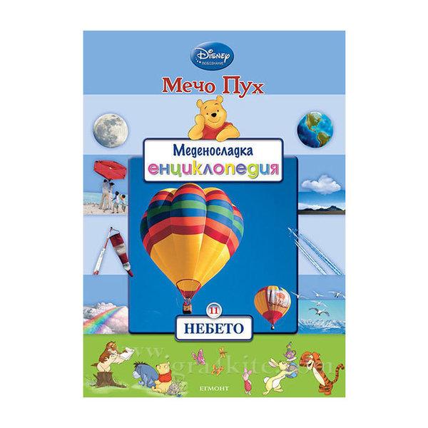 Детска енциклопедия Мечо Пух Небето 4+
