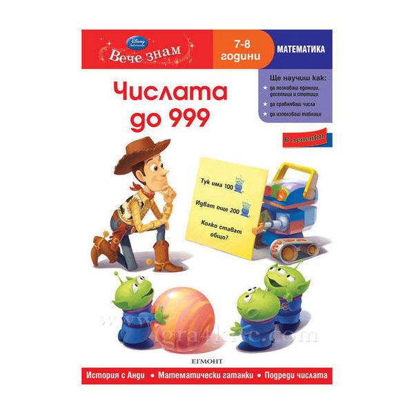 Детска книжка Играта на играчките Числата до 999 7+
