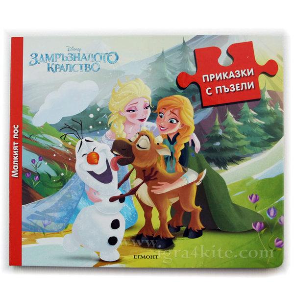 Детска книжка Frozen Малкият лос с пъзел