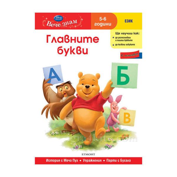 Детска книжка Мечо Пух Главните букви 5+