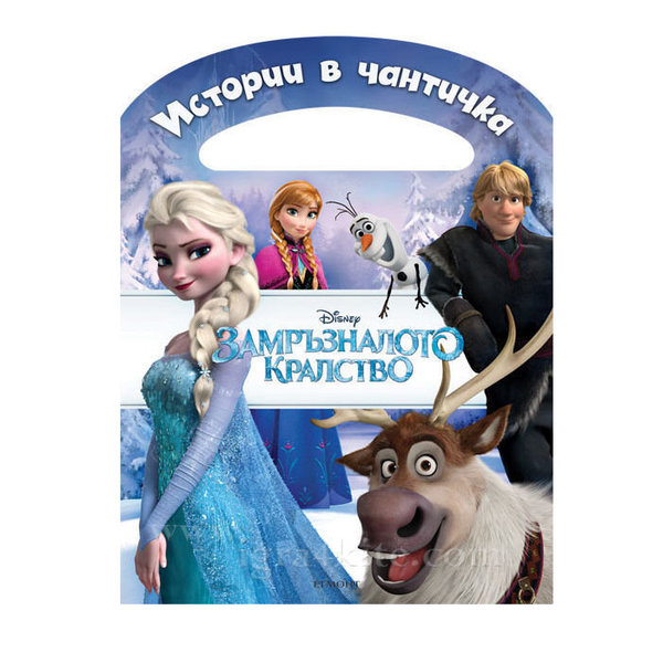 Детска книжка Frozen Замръзналото кралство Истории в чантичка 4+