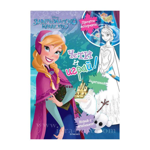 Детска книжка Frozen Замръзналото кралство Чети и играй 4+