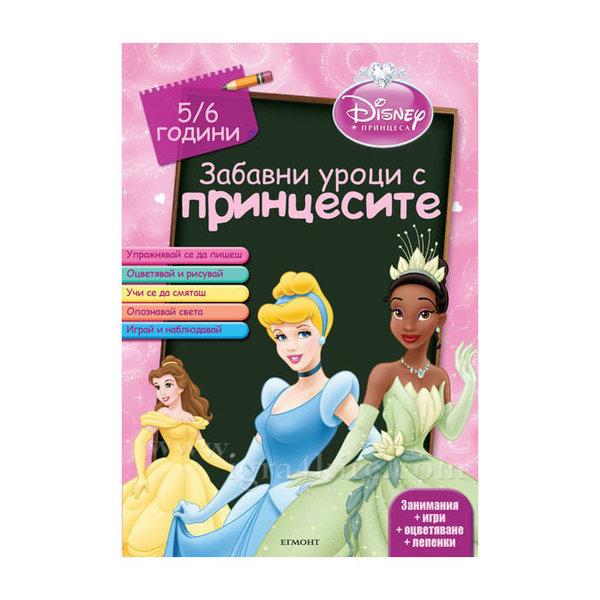 Детска книжка Дисни Любознание Забавни уроци с Принцесите 5+