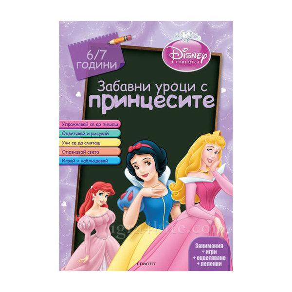 Детска книжка Дисни Любознание Забавни уроци с Принцесите 6+