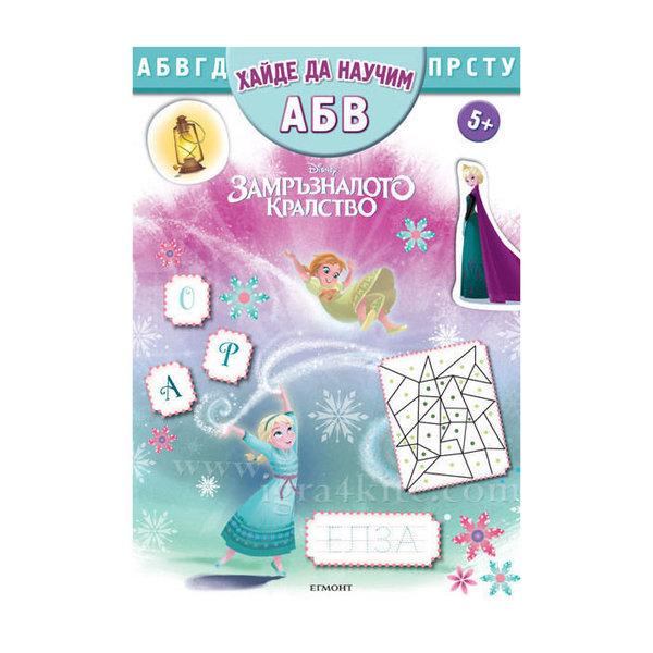 Детска книжка Frozen Замръзналото кралство Хайде да научим А Б В 5+