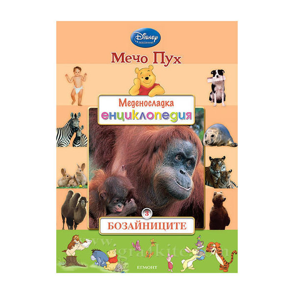Детска енциклопедия Мечо Пух Бозайниците 4+