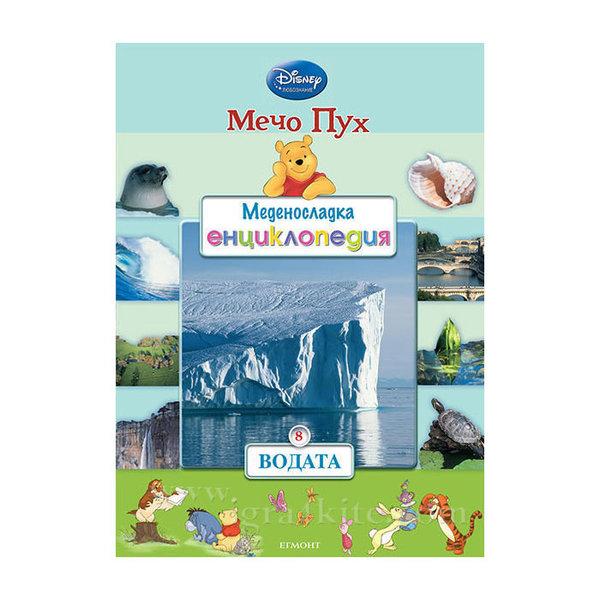 Детска енциклопедия Мечо Пух Водата 4+