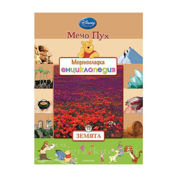 Детска енциклопедия Мечо Пух Земята 4+