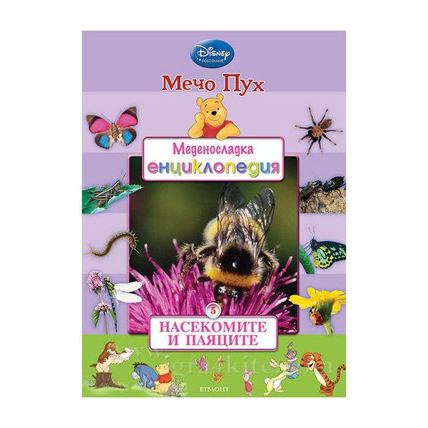 Детска енциклопедия Мечо Пух Насекомите и паяците 4+