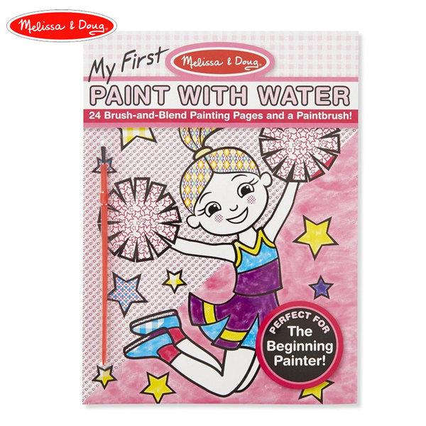Melissa&Doug - Рисувай с вода 13183