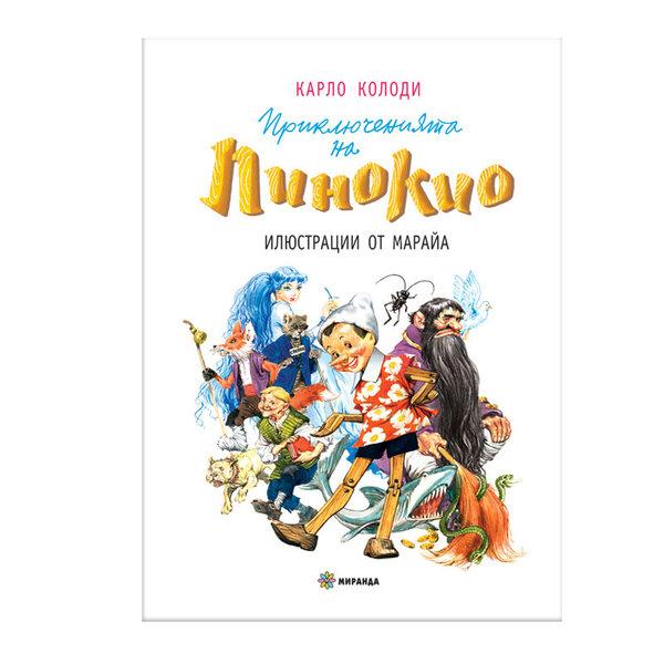 Детска книжка Приключенията на Пинокио от Карло Колоди - твърди корици 7448108