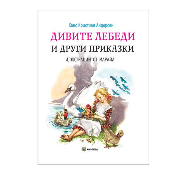 Детска книжка Дивите лебеди и други приказки - меки корици 7078992