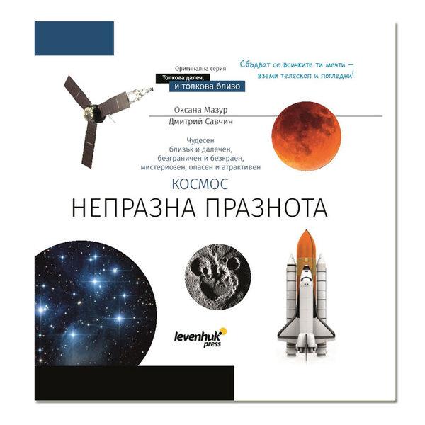 Levenhuk Press - Детска енциклопедия Космос Непразна празнота 72250