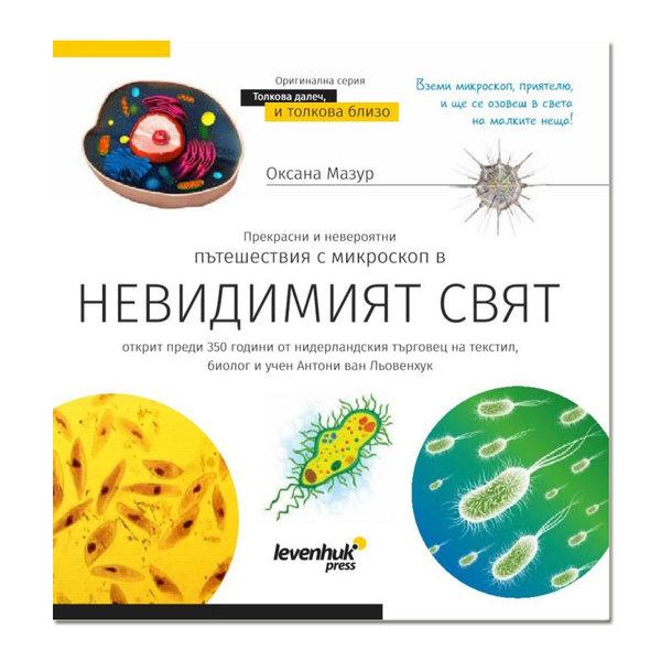 Levenhuk Press - Детска енциклопедия Невидимият свят 72251