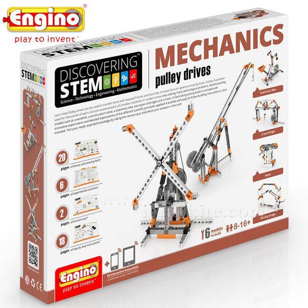 Engino - Образователен конструктор Подемни машини stem03