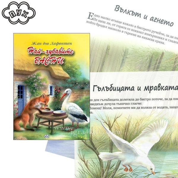 Детска книжка Най–хубавите басни на Жан дьо Лафонтен - твърди корици 8002