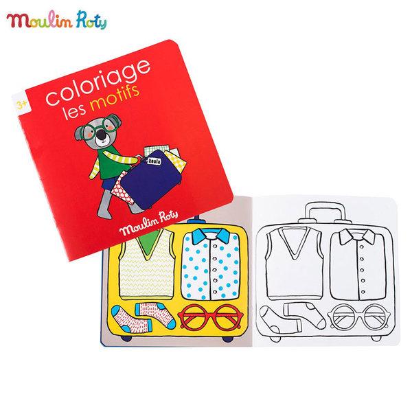 Moulin Roty Книжка за оцветяване 20 странички 661604