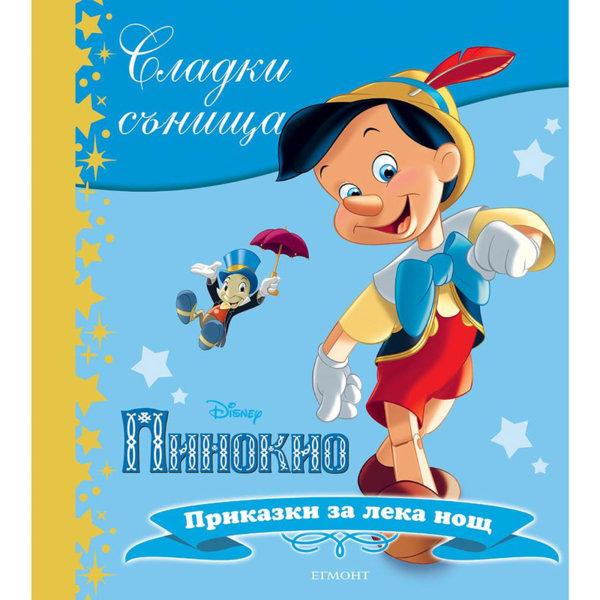 Егмонт Детска книжка Сладки сънища Пинокио 2243