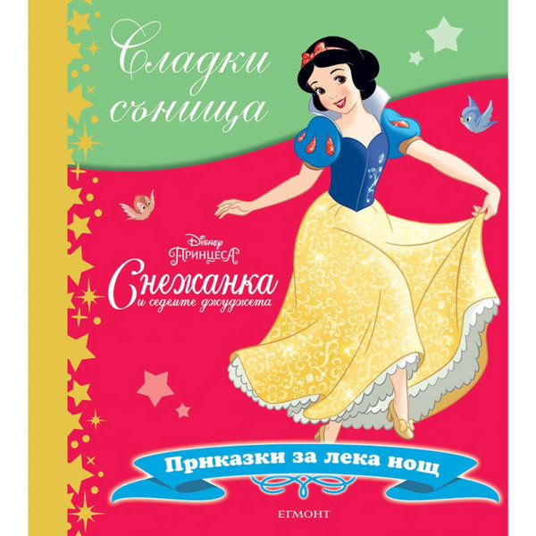 Егмонт Детска книжка Сладки сънища Снежанка и седемте джуджета 2236