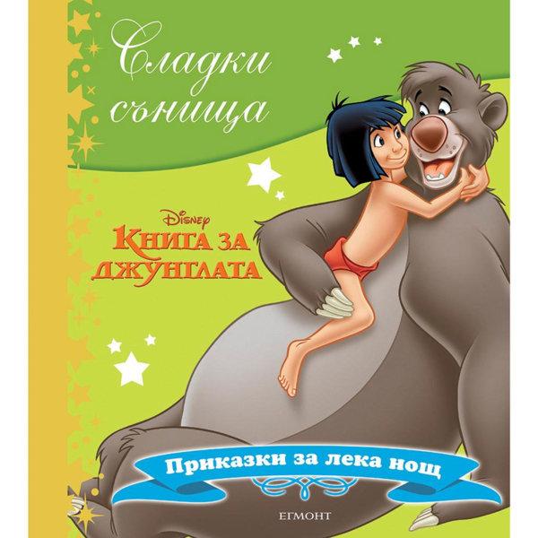 Егмонт Детска книжка Сладки сънища Книга за джунглата 2168