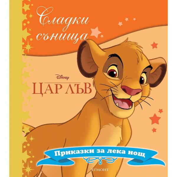 Егмонт Детска книжка Сладки сънища Цар Лъв 2182