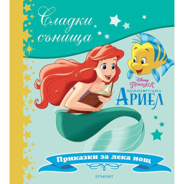 Егмонт Детска книжка Сладки сънища Малката русалка Ариел 2113