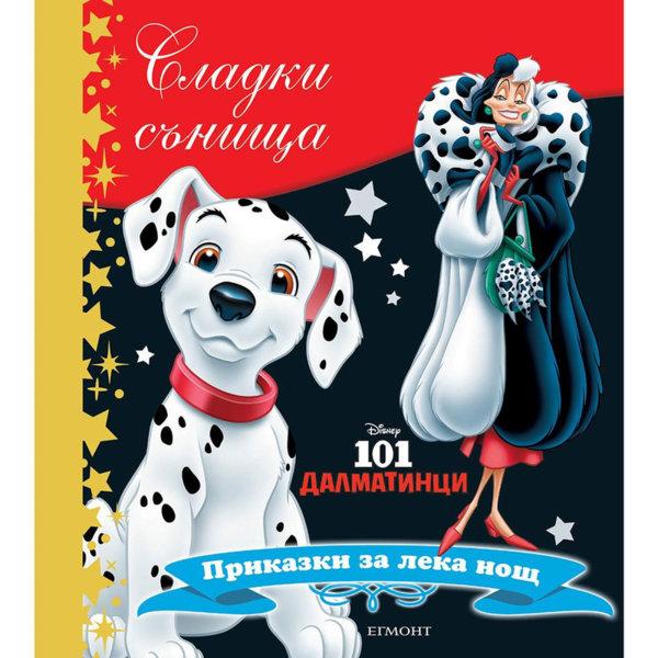Егмонт Детска книжка Сладки сънища 101 далматинци 2137