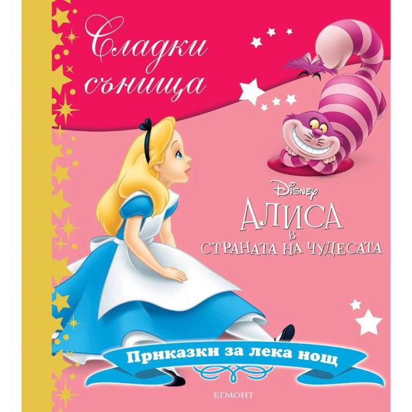 Егмонт Детска книжка Сладки сънища Алиса в страната на чудесата 2212