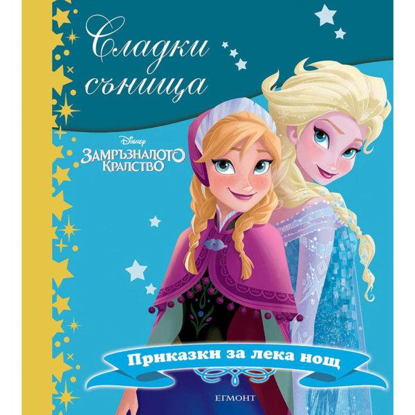 Егмонт Детска книжка Сладки сънища Замръзналото кралство 2267