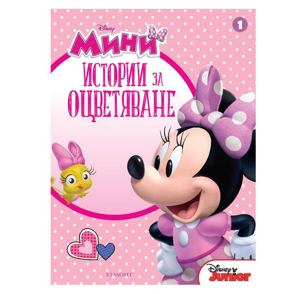 Егмонт Детска книжка Мини Маус Истории за оцветяване 9789542719694