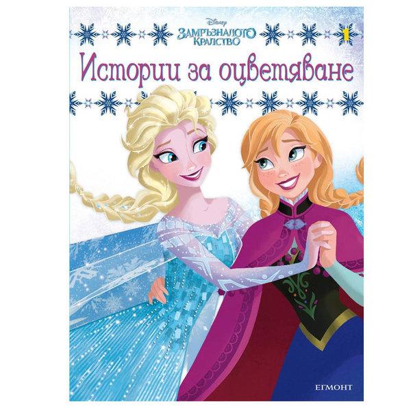 Егмонт Детска книжка Замръзналото кралство Истории за оцветяване 9789542719816