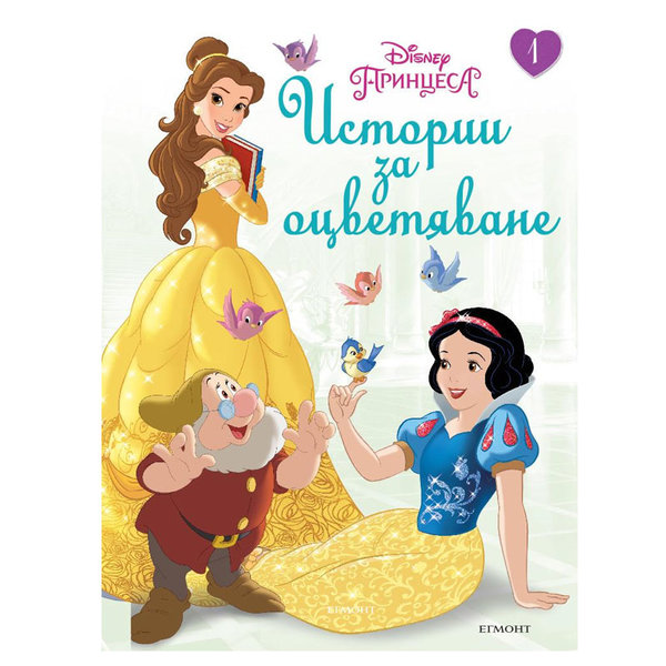 Егмонт Детска книжка Принцеси Истории за оцветяване 9789542719908