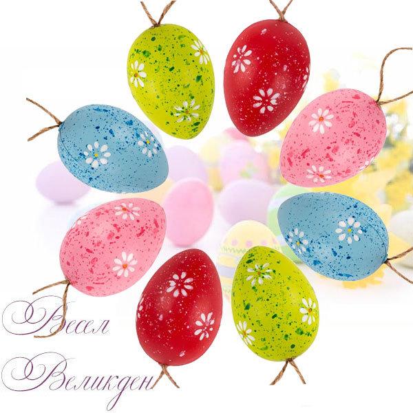 Великденска украса - Великденски яйца 8бр. 5см. 1239