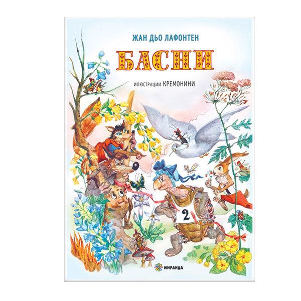 Детска книжка Басни на Лафонтен твърди корици 7448315
