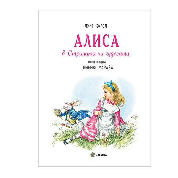 Детска книжка Алиса в Страната на чудесата твърди корици