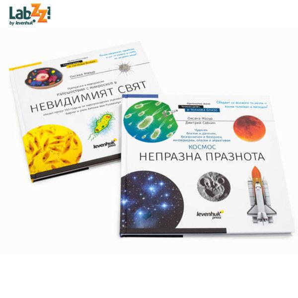 Levenhuk LabZZ Детска енциклопедия Космос. Микросвят. (двутомно издание) 72252